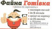 Кредит за 15 минут до 20 000 грн