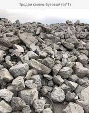 Продам камень бутовый (БУТ)